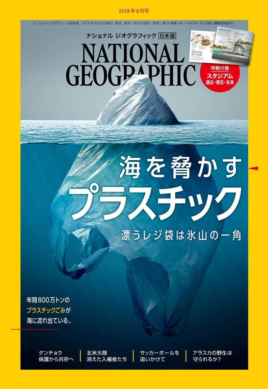 研究室に行ってみた。東京農工大学 マイクロプラスチック汚染 高田秀重 第6回 1億種以上の化学物質と人類の未来について
