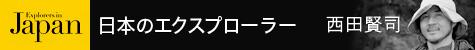 日本のエクスプローラー