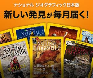 ナショナル ジオグラフィック日本版 新しい発見が毎月届く!