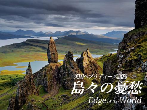 海と岩が織りなす荘厳な風景は、古くから芸術家や詩人を魅了してきた。