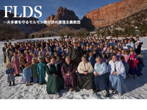 特集:一夫多妻を守る教団 FLDS ...