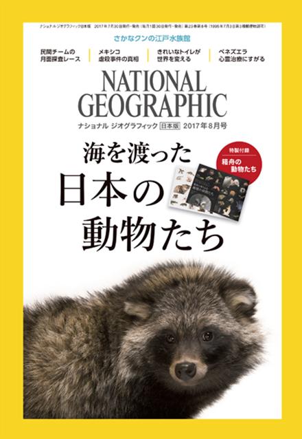 ナショナルジオグラフィック日本版2017年8月号