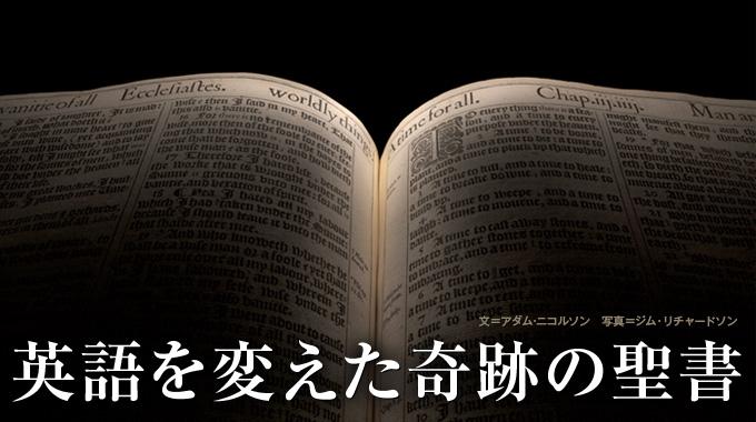 王の命により400年前に刊行され、以後の英語に大きな影響を及ぼした欽定訳... ツイート   ナ